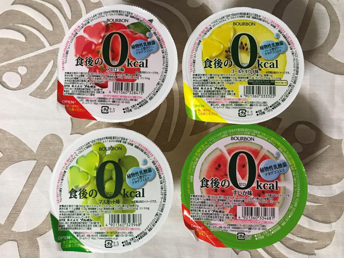 ブルボン ゼリー 0カロリー 4種類