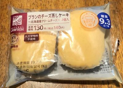 ブランのチーズ蒸しケ-キ 北海道産クリームチーズ2個入