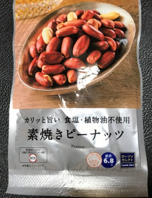 素焼きピ-ナッツ