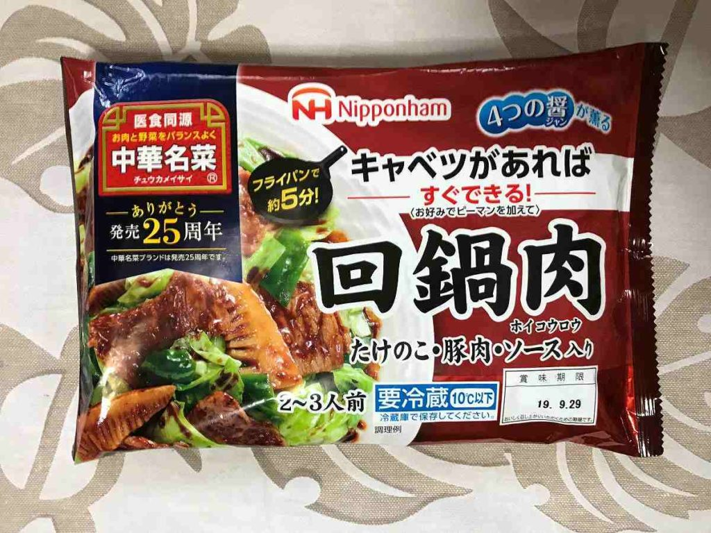 中華名菜シリーズ キャベツがあればすぐできる!回鍋肉