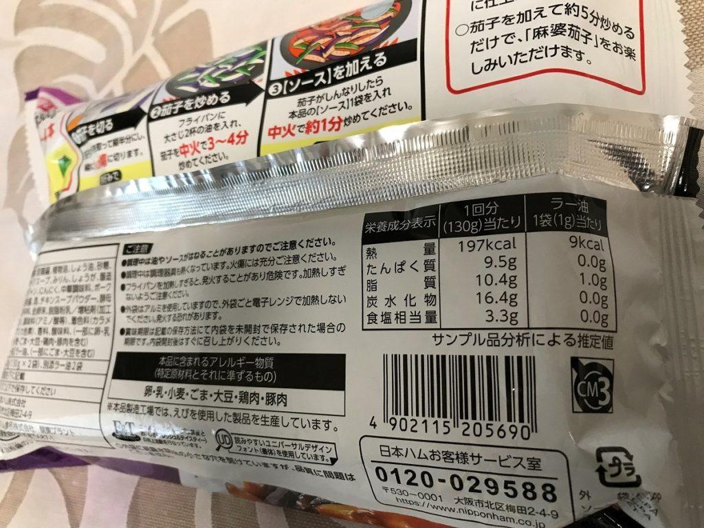 中華名菜 麻婆茄子 包装 裏